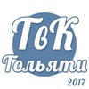 Тольятти | ТвК