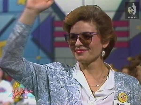Звёздный час (1-й канал Останкино, 14.02.1994)