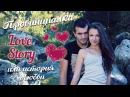 Love Story AnnaDmitry - Провинциалка или история любви