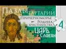 ПАЗЛЫ Великой Тартарии Причерноморье ЦАРЬ Славян часть 4
