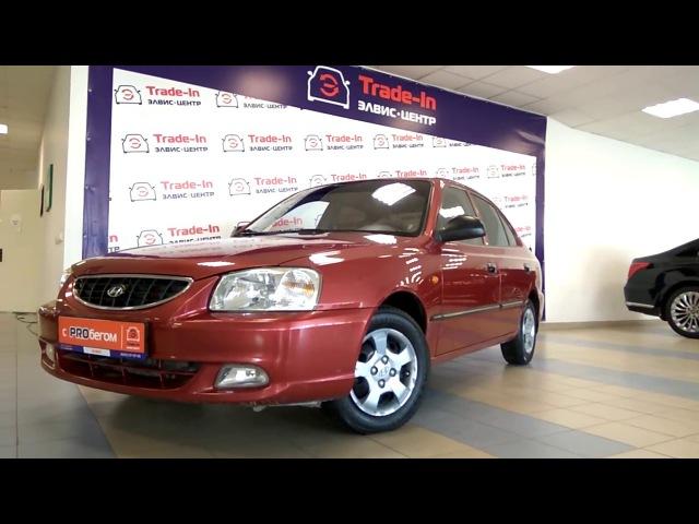 Купить Хендай Акцент (Hyundai Accent) 2005 г. с пробегом бу в Саратове Автосалон Элвис Trade in