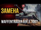 Замена Waffentrager auf E 100? ● AMX 50 Foch B #worldoftanks #wot #танки — [http://wot-vod.ru]
