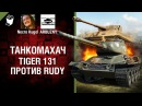 Tiger 131 против Rudy - Танкомахач №76 - от ARBUZNY и Necro Kugel World of Tanks