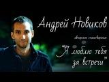Новиков Андрей авторское стихотворение