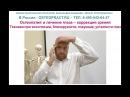Остеопатия и лечение глаза коррекция зрения косоглазие близорукость усталость