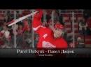 Pavel Datsyuk - A final goodbye - Detroit Red Wings Tribute