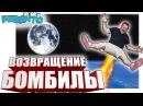 PUBG PlayerUnknown's Battlegrounds - ВОЗВРАЩЕНИЕ БОМБИЛЫ Баги, Фэйлы, Смешные Моменты