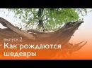 Как рождаются шедевры (Александр Кравцов, ГК Руян, бренд Экспедиция)