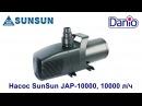 Насос прудовый SunSun JAP 10000 10 000 л ч