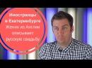 ИНОСТРАНЦЫ В ЕКАТЕРИНБУРГЕ Жених из Англии описывает русскую свадьбу