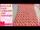Простой узор спицами для начинающих   Slip Stitch Knitting