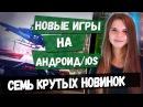 НОВЫЕ ИГРЫ на АНДРОИД и iOS «Революционные» гонки и много стрельбы
