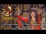 Азиза - За грехи твои (Верь, любимый мой)  Песня - 95 (Промежуточный тур, 1995)