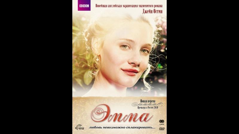 Эмма сериал 1 сезон КиноПоиск смотреть онлайн без регистрации