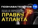 Как я прошёл правку атланта (Познавательное ТВ, Артём Войтенков)