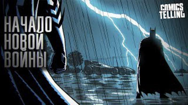 НЕСПРАВЕДЛИВОСТЬ 2 1 Новый Бэтмен