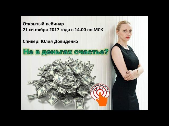 Не в деньгах счастье? Юлия Довиденко