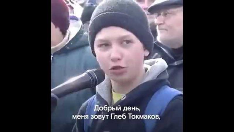 Митинг 26 марта Навального. Парень пятиклассник говорит умные вещи. Томск