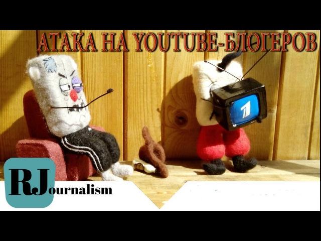 Атака на Youtube-блогеров. А еще о Камикадзе Ди, Познере и канале Быть или..
