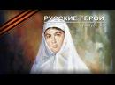Сестра милосердия Даша Севастопольская 1827‒1893