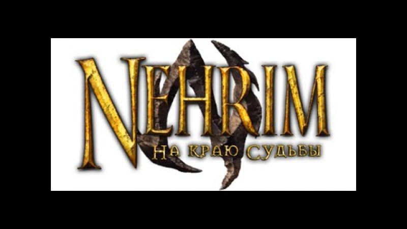 Обзор игры Nehrim - At Fate's Edge (Нерим - На краю судьбы)