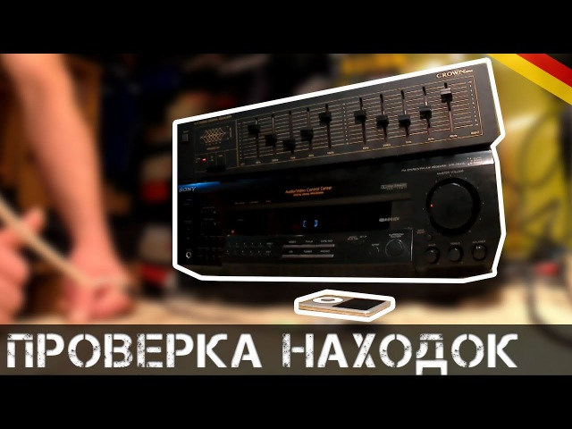 Эквалайзер CROWN | Проверка музыкальных находок на электросвалке!
