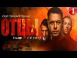 Отцы 1 серия 2017 Новый Русский Боевик фильм сериал HD