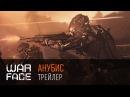 Warface трейлер Анубис