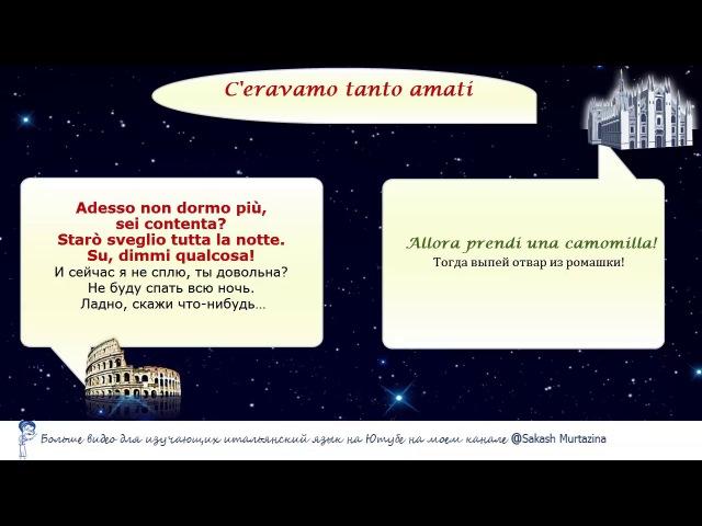 Итальянский язык для начинающих. Audio C'eravamo tanto amati (Мы так любили друг друга)