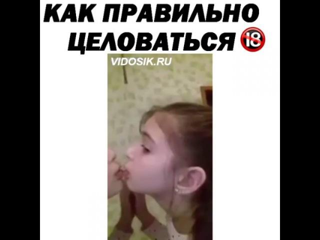 Instagram post Как правильно целоваться