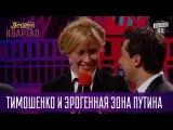 Тимошенко и эрогенная зона Путина - О чем говорят мужчины политики   Квартал 95