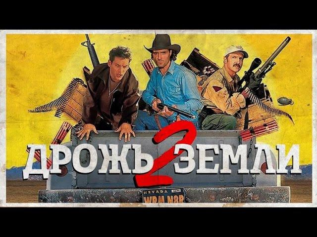 ТРЕШ-ОБЗОР ФИЛЬМА Дрожь земли 2 - видео с YouTube-канала TerlKabot channel