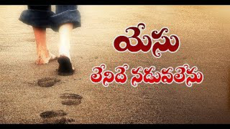 యేసు లేనిదే నడువలెను Yesu Lenide Naduvalenu | Telugu christian song | Mighty Music