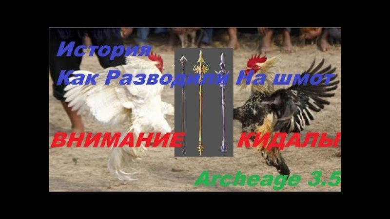 ArcheAge 3.5 РАЗВОД НА ШМОТ И ПУХУ (КОПЬЕ) СХЕМА КИДАЛ ЗАПИСИ ТС ТОП КОНТЕНТ (ДИВАННЫЕ ...