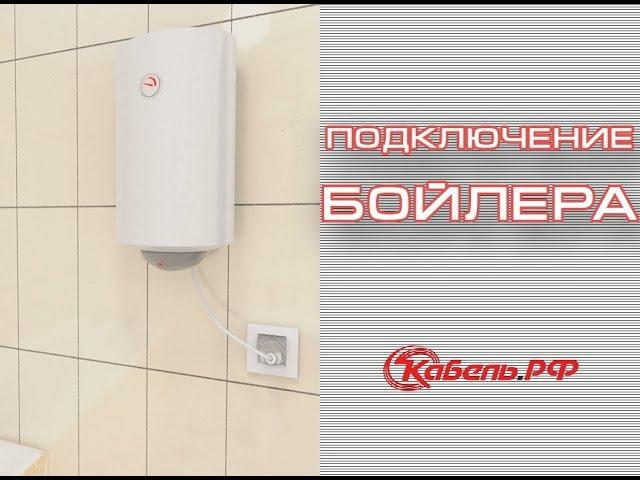 Схема подключения бойлера (водонагревателя). Как подключить бойлер своими руками.