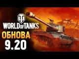 ГЕНЕРАЛЬНОЕ СРАЖЕНИЕ 30Х30 (ОБНОВА 9.20) - World of Tanks
