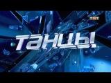 Танцы на ТНТ 4 сезон 2 серия 26.08.2017