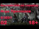 Английский по сериалам Игра Престолов - Сезон 1 - E01 - Part 2 диалоги, субтитры