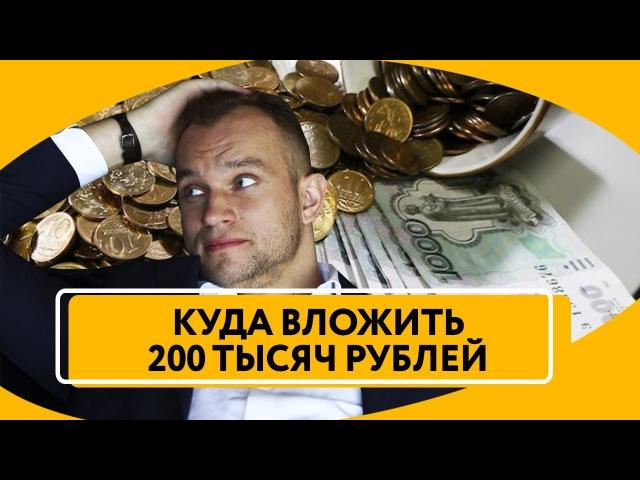 Куда инвестировать 200 тысяч рублей | Куда вложить небольшую сумму денег