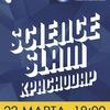 Второй Science Slam в Краснодаре 22.03.18