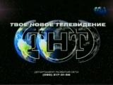 (staroetv.su) Заставка Департамент развития сети (ТНТ, 17.05.1999 - 14.01.2001) Первая версия