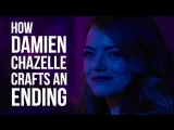 Как Дэмьен Шазелл создаёт концовки фильмов? [ЖЮ-перевод]