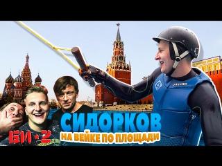 Сидорков Влог 17: За кулисами нового альбома Би-2 / Октябрьский вейк на Красной площади