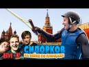 Сидорков Влог 17: За кулисами нового альбома Би-2  Октябрьский вейк на Красной площади