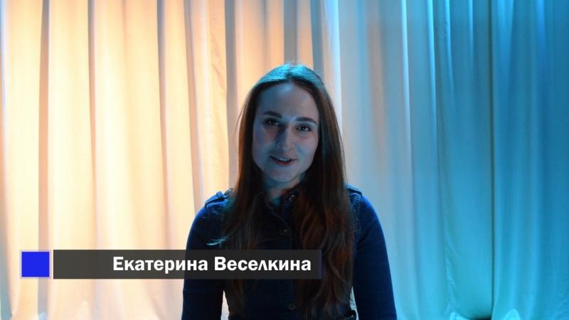 Екатерина Веселкина