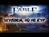 🔥 Тупа щупаем все подряд 🔥 // Fable Anniversary