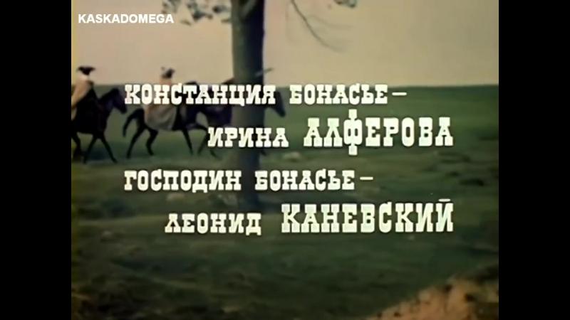 ДАртаньян и три мушкетера Песня о дружбе
