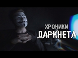 itpedia ЖУТКИЕ ТАЙНЫ ДАРКНЕТА