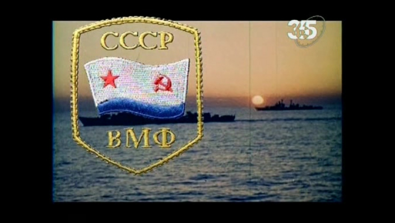 Военно-морское противостояние ВМФ СССР и US NAVY. 1 часть.