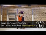 III Фестиваль Акройоги на Алтае. АКРО ПЕРФОМАНС. Прекрасная Мария, Антон Ярцев, Света и Дима Мартыновы.